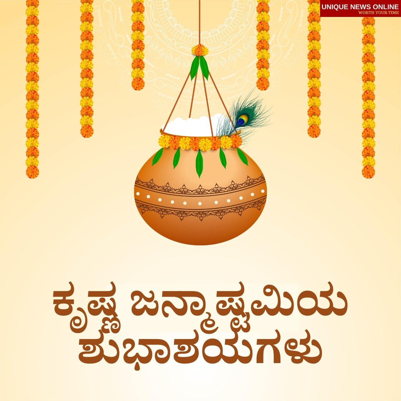 Happy Krishna Janmashtami 2021 Kannada Wishes, Messages, Quotes, HD Images, Messages, Greetings, Facebook, and WhatsApp Status