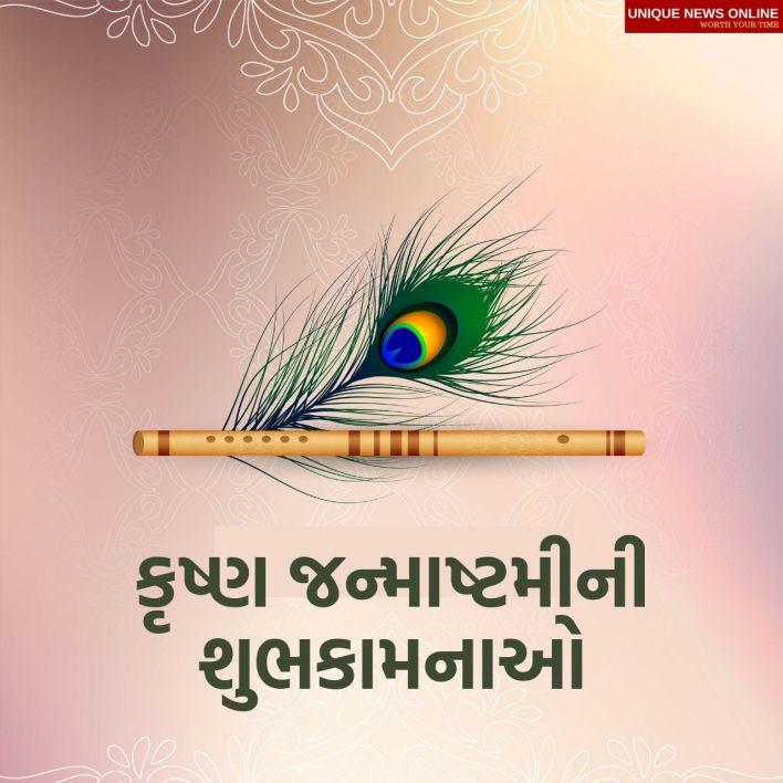 Happy Janmashtami Messages in Gujarati