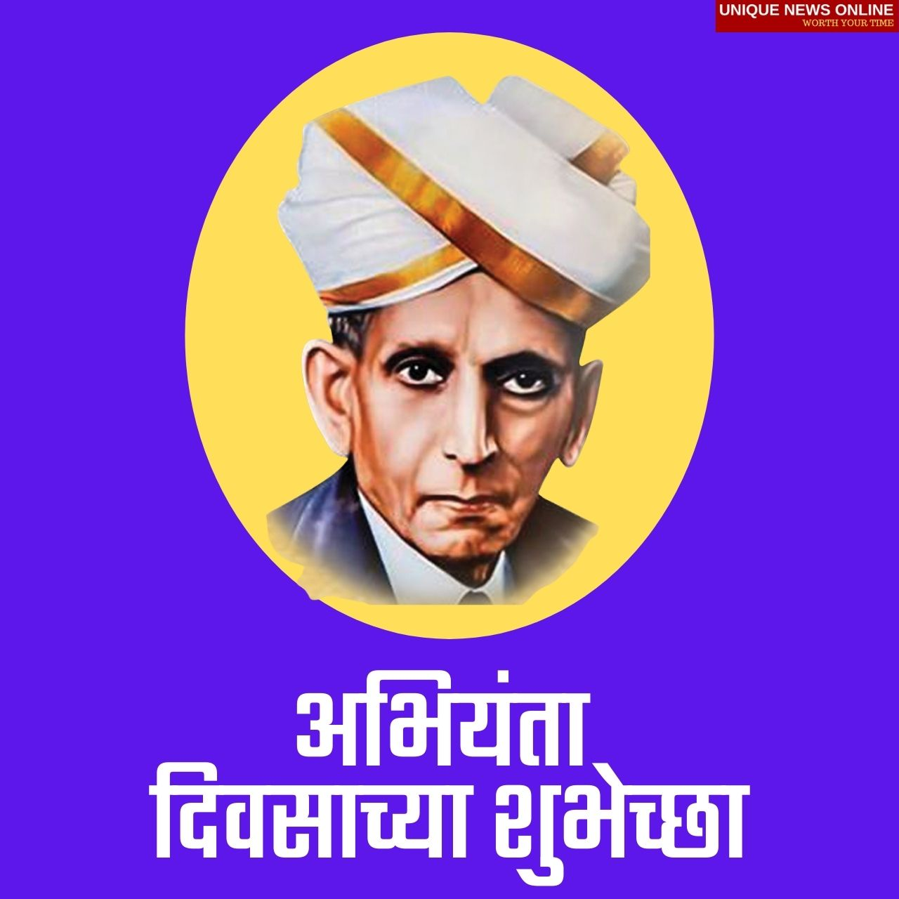 Engineer's Day 2021 Marathi Quotes, Wishes, Images, Messages, Greetings, and Poster