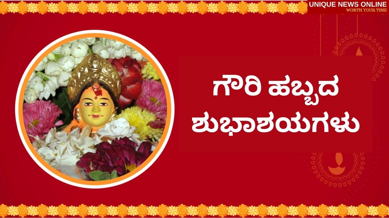 Happy Gowri Habba 2021 Kannada Wishes, Quotes, Wallpaper, Images, and Messages to Share