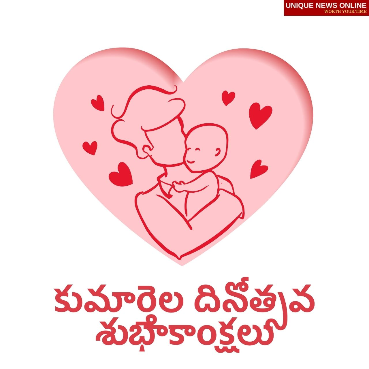 Happy Daughters Day 2021 Telugu Wishes, Greetings, Messages, Shayari, Quotes, and HD Images to Share
