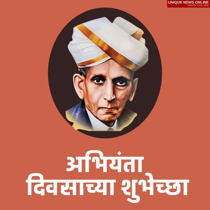 Engineer's Day Messages in Marathi