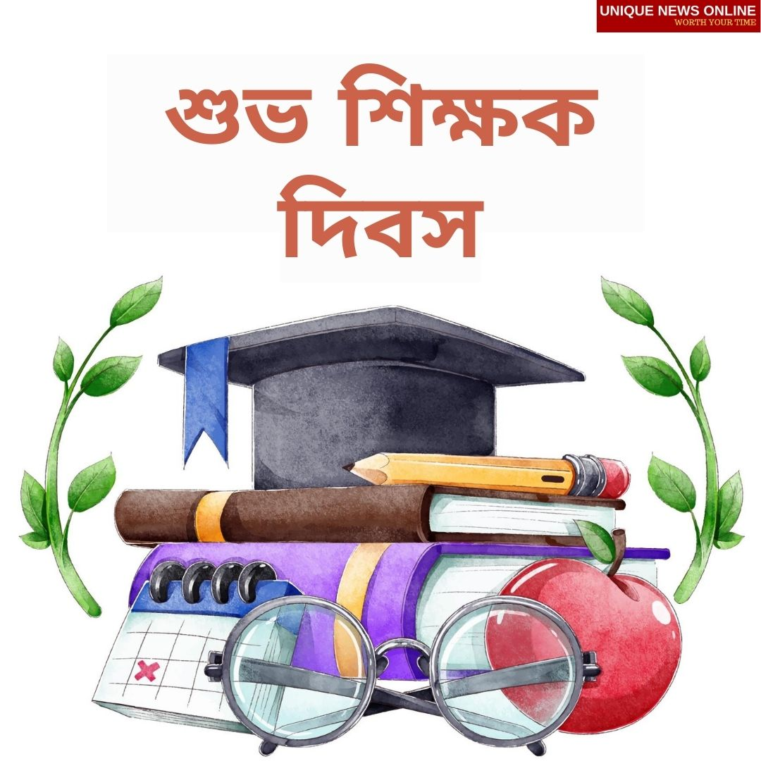Happy Teachers' Day 2021 Bengali Images, Quotes, Wishes, Messages, and Greetings for your favorite teacher