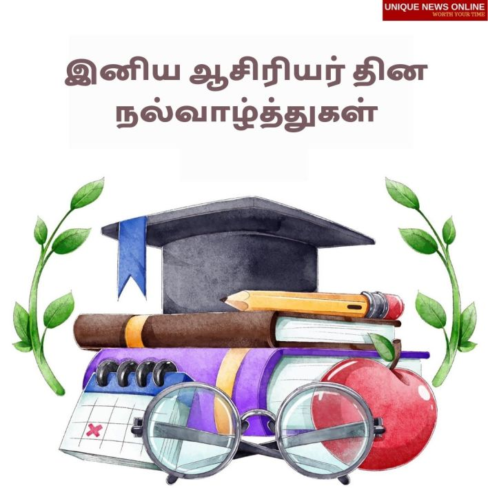 Happy Teachers' Day Messages with Images