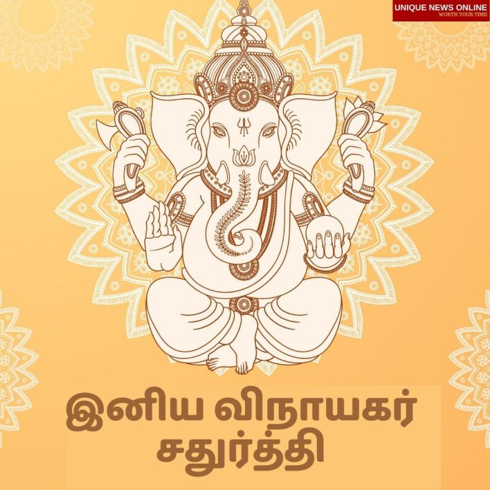 Ganesh Chaturthi Quotes in tamil