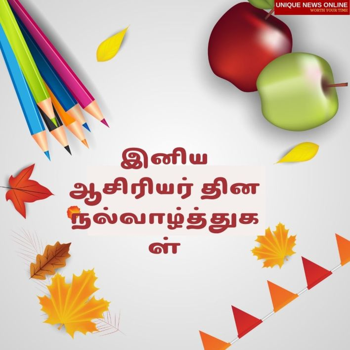 Happy Teachers' Day Quotes with Images
