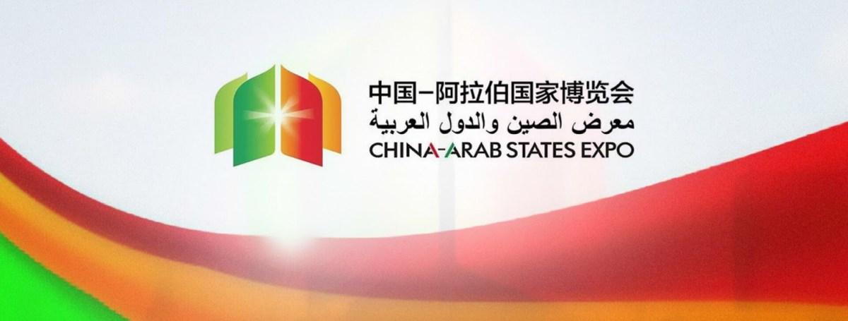 China-Arab-Expo.jpg?fit=1200%2C455&ssl=1
