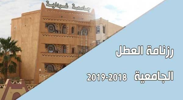 رزنامة العطل الجامعية بعنوان السنة الجامعية 2018-2019