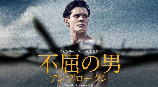 unbroken japan