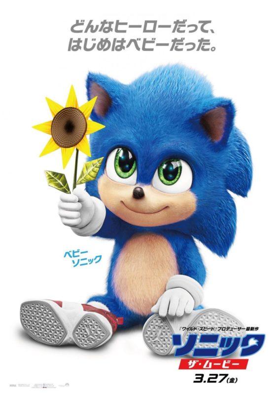 Sonic Film - Poster Baby Yoda
