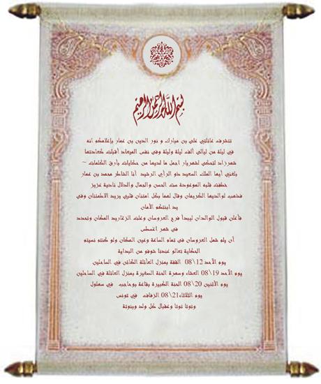 Muslim Wedding Invitation Wording Invitations