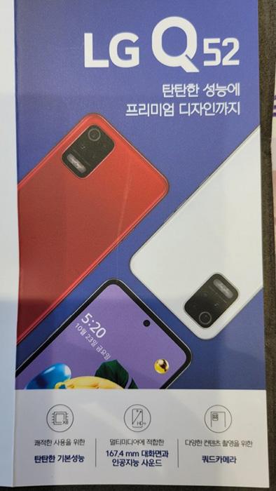 صور حية تستعرض تصميم ومواصفات هاتف LG Q52 المرتقب