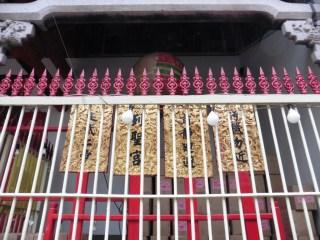 Placas doradas en la entrada del templo de Man Mo