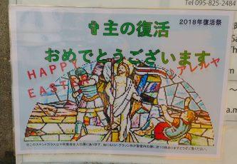 Feliz Semana Santa en Nagasaki