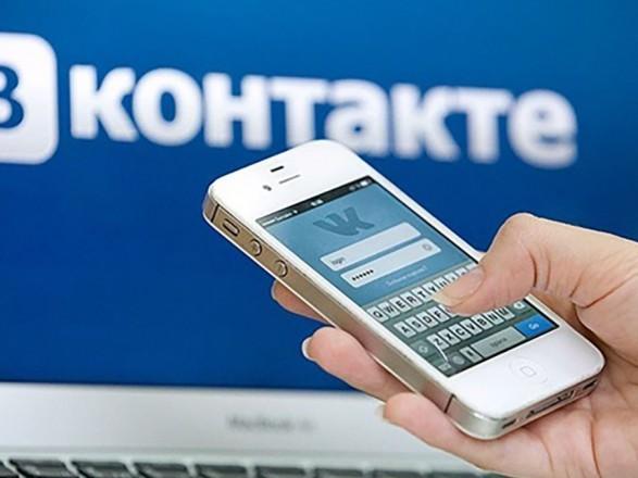 """В СНБО отреагировали на обход приложением """"ВКонтакте ..."""