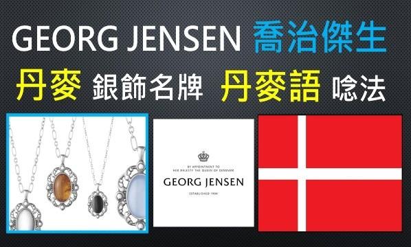 GEORG JENSEN 喬治傑生-唸法發音-丹麥語怎麼唸才對?丹麥銀飾名牌-北歐品牌丹麥文正確講法 - UnoLin