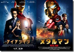 metal-man-iron-man