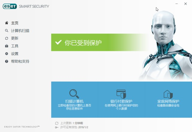 ESET Internet Security/ESET NOD32 AntiVirus v13.2.15.0 x86/x64 多語言中文​​正式版