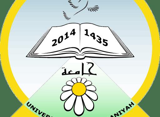 جدول الامتحانات التكميلية لأقسام كلية التربية