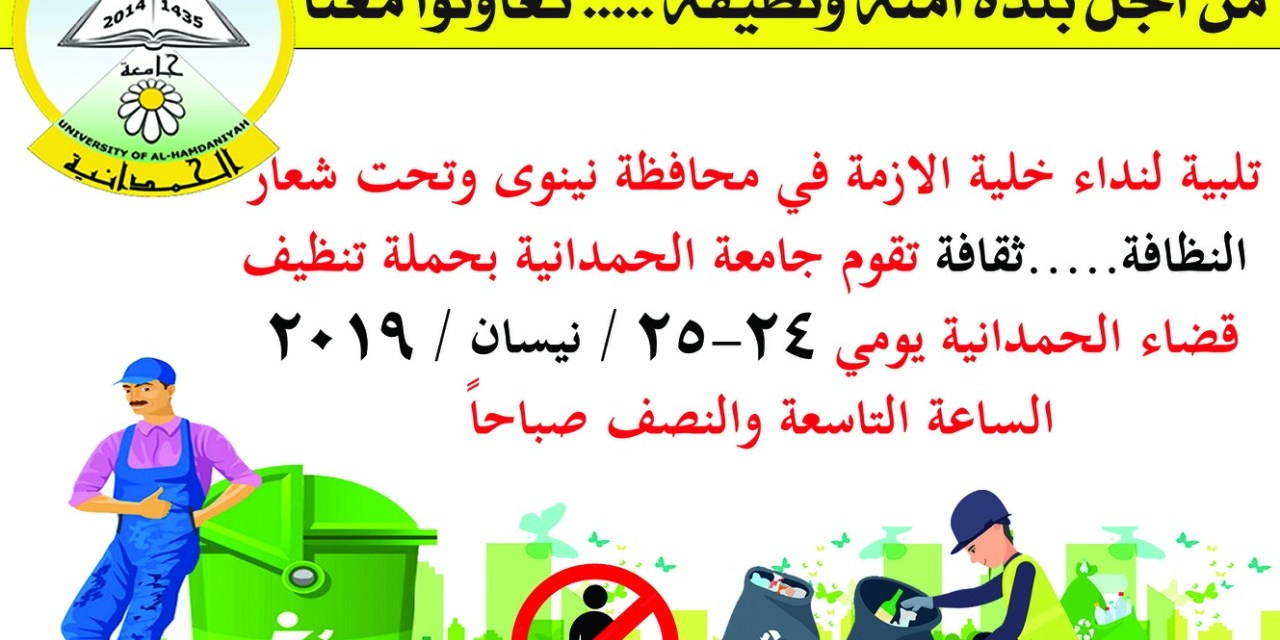 حملة تطوعية لتنظيف قضاء الحمدانية