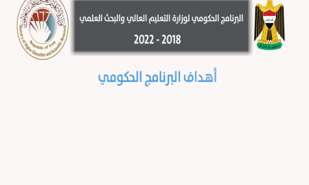 البرنامج الحكومي لوزارة التعليم العالي والبحث العلمي 2018-2022