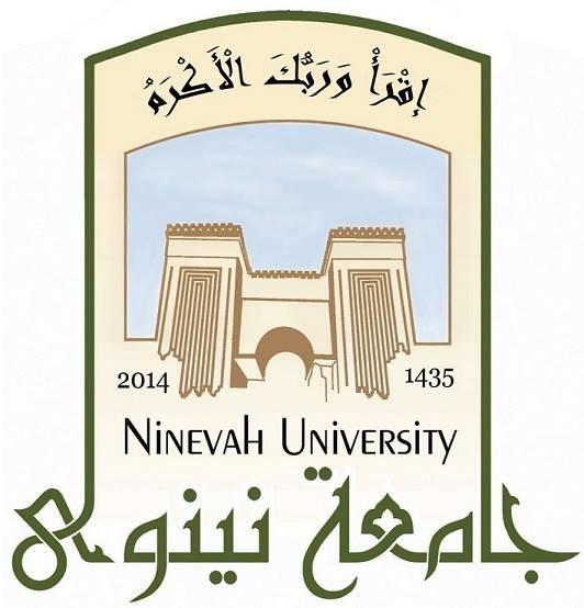 جامعة نينوى