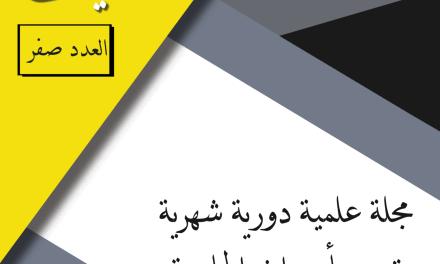 مجلة أطياف الإخبارية العلمية ترى النور في جامعة الحمدانية
