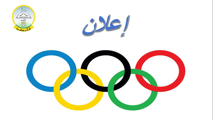جامعة الحمدانية تفتح ابوابها للتقديم المباشر الى قسم التربية البدنية وعلوم الرياضة