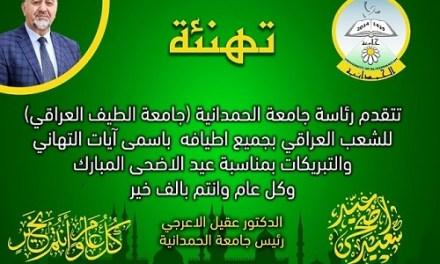 تهنئة عيد الأضحى المبارك من جامعتنا…