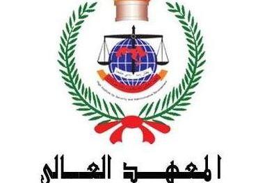 اعلان صادر من المعهد العالي للتطوير الأمني والإداري بوزارة الداخلية