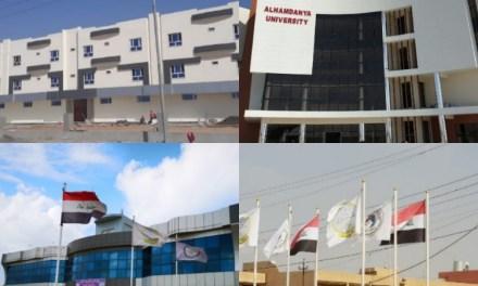 جامعة الحمدانية في سطور