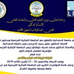 اعلان ..  عن موعد انعقاد مؤتمر جامعة الحمدانية الدولي