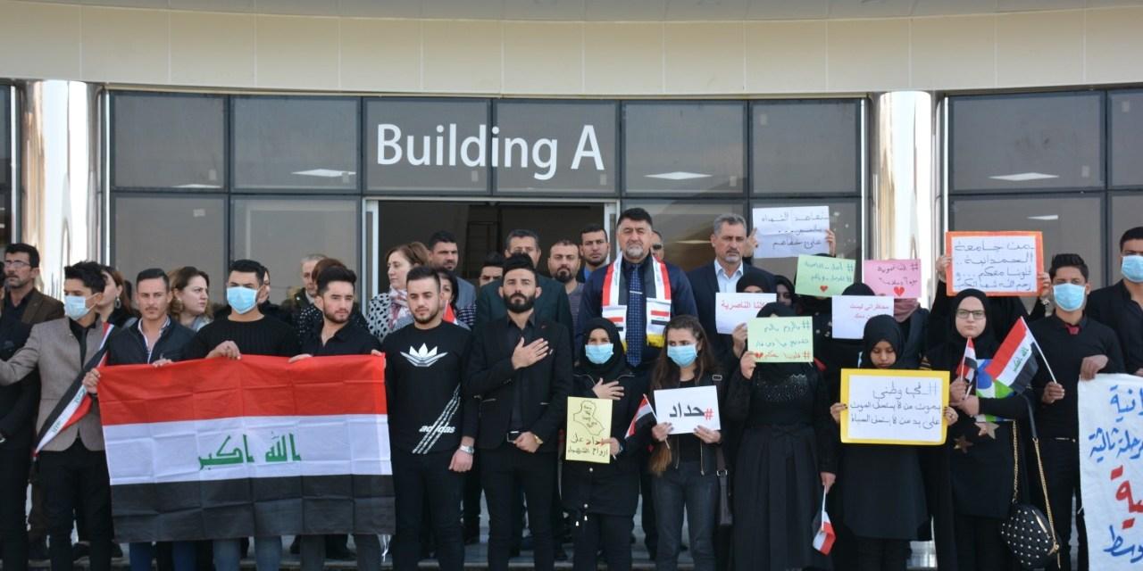 جامعة الحمدانية تنظم وقفة تضامنية مع شهداء العراق في التظاهرات الاخيرة