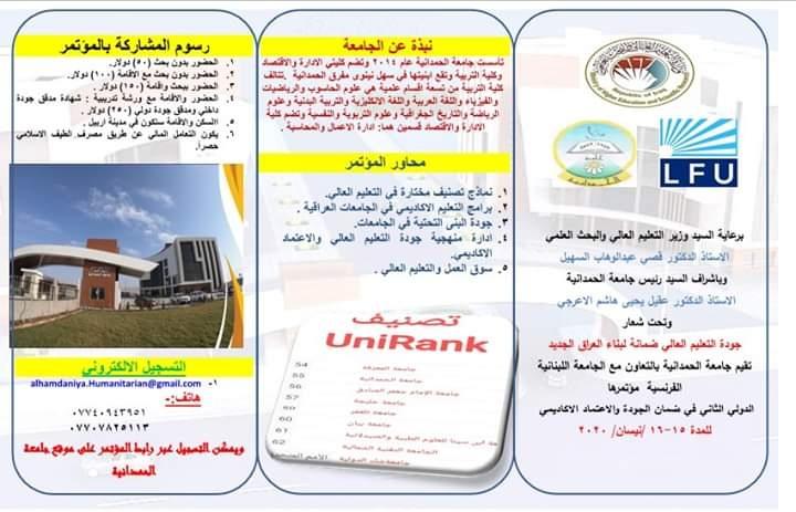 جامعة الحمدانية تعلن عن مؤتمرها العلمي الدولي الثاني عن ضمان الجودة والاعتماد الاكاديمي