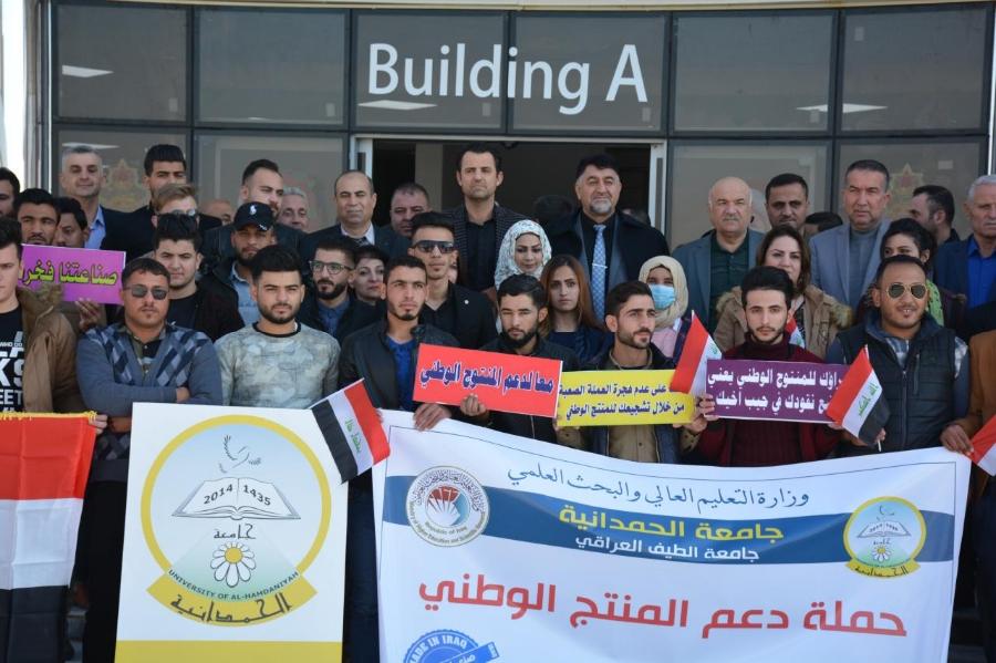 جامعة الحمدانية تنظم حملة لدعم المنتج الوطني