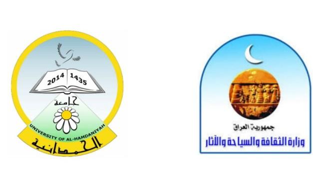 جامعة الحمدانية تهنئ  الشعب العراقي و وزراة الثقافة بادراج نخيل التمر والزيارة الأربعينية ضمن قائمة التراث العالمي