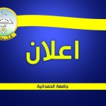 مراثون جامعةالحمدانية
