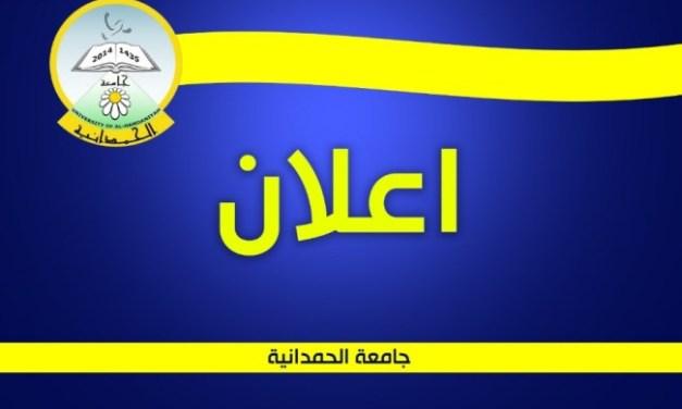 اعلان عن تأجيل فعاليات يوم جامعة الحمدانية