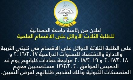 اعلان من رئاسة جامعة الحمدانية للطلبة الثلاث الأوائل على الاقسام العلمية