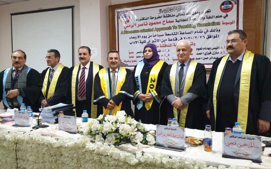السيد المساعد الإداري يترأس لجنة مناقشة أطروحة دكتوراه بجامعة الموصل