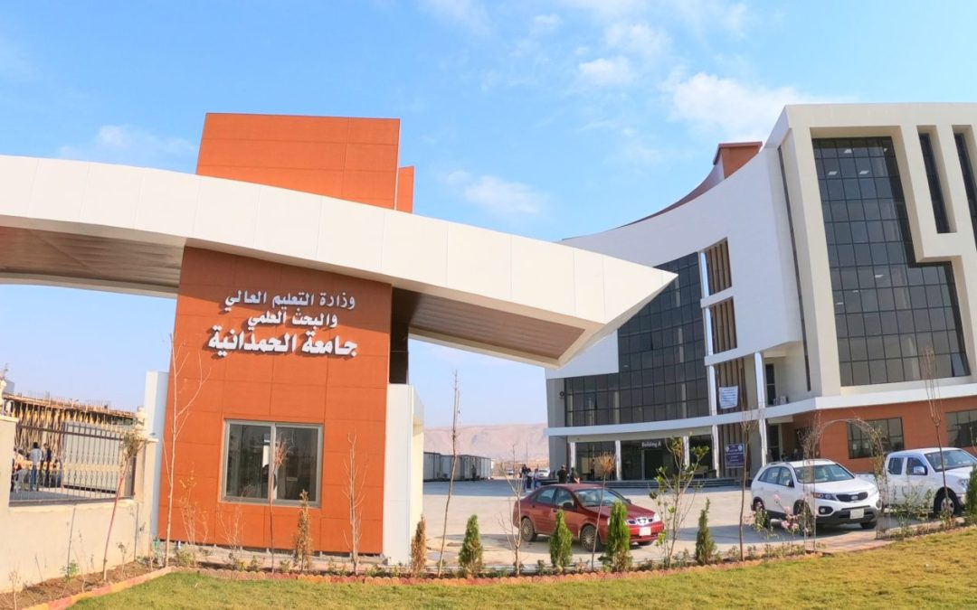 جامعة الحمدانية تؤجل مؤتمرها الثاني