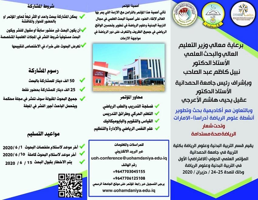 """المؤتمر الافتراضي الدولي الأول لجامعة الحمدانية وبالتعاون مع أكاديمية بحث وتطوير أنشطة علوم الرياضة """"دراسا"""" الإمارات"""