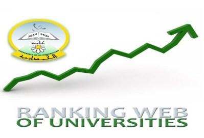 """جامعة الحمدانية تحرز تقدما في تصنيف """"Webometric"""" ويب ماتركس"""