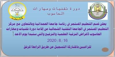 اعلان عن دورة تقنيات ومهارات الحاسوب لأغراض الترقية العلمية والترفيع من جامعة الحمدانية