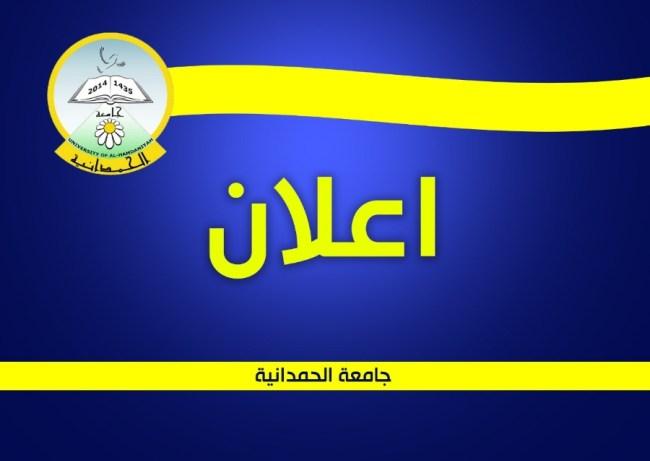 اعلان للطلبة المتقدمين للدراسات العليا في جامعة الحمدانية