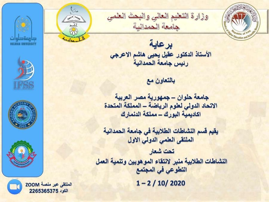 إعلان عن ملتقى النشاطات الطلابية الأول لجامعة الحمدانية 2020