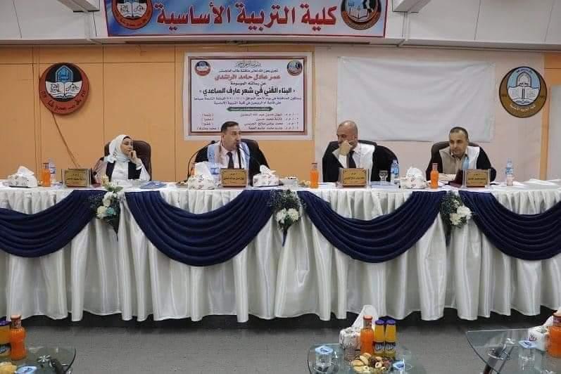 تدريسية بجامعتنا تناقش رسالة ماجستير أدبية بجامعة الموصل