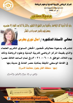 تدريسيّة بجامعة الحمدانية تحصل على درع و شهادة شكر وتقدير من الجمعية المصرية للتربية البدنية وعلوم الرياضة