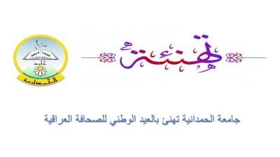 جامعة الحمدانية تهنئ بالعيد الوطني للصحافة العراقية