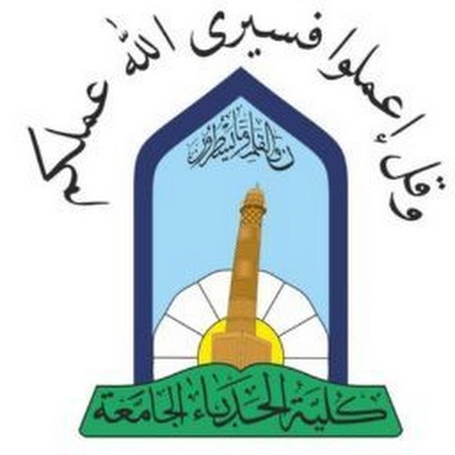 كلية الحدباء الجامعة